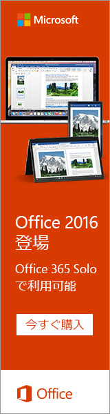 JP_Office2016Launch_160x600