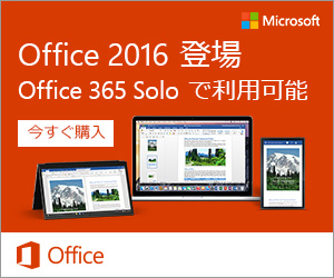 JP_Office2016Launch_300x250