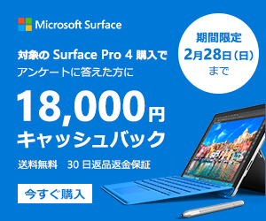 Surface Pro 4 キャッシュバック
